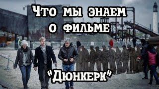 """Дюнкерк. Что мы знаем о фильме [Проект """"После просмотра""""]"""