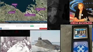 Так что же взорвалось в Северодвинске Путинский мультик