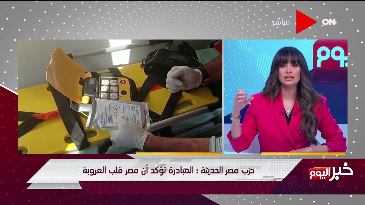 خبر اليوم - الأحزاب والنقابات المصرية يؤيدون مبادرة الرئيس في دعم غزة  - نشر قبل 2 ساعة