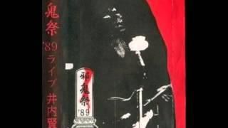 井内賢吾 - 邪鬼祭 '89ライブ.