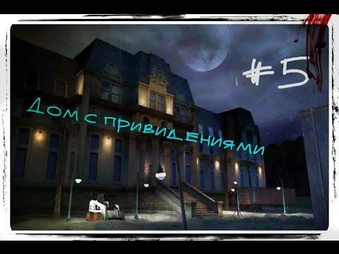 Прохождение Vampire The Masquerade Bloodlines #5 (Дом с привидениями)
