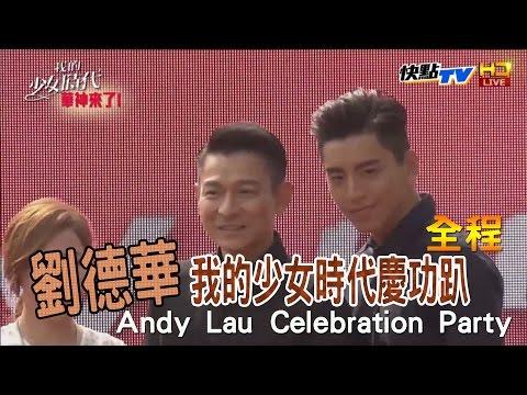 【全程影音】 劉德華真的唱給你聽 !我的少女時代慶功趴│Andy Lau Celebration PARTY LIVE