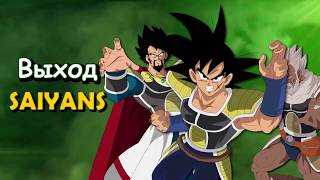 (Early Kilotny/Русский Каст) - Dragon ball Super Movie:Broly 1# Парагас,Король Веджита,Бардок