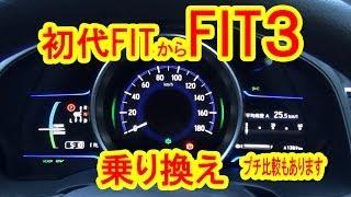 初代フィットからFIT3ハイブリッドに乗り換え!プチ比較もあります