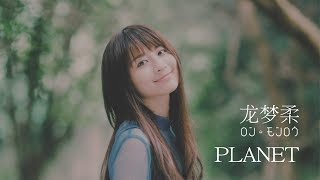 Cover images ロン・モンロウ / PLANET -Chinese Version-