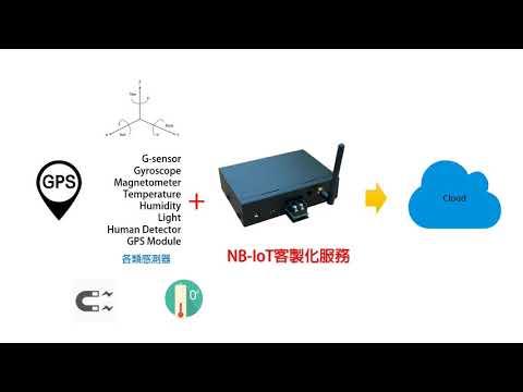 NB-IoT 客製化物聯網設計服務展示影片