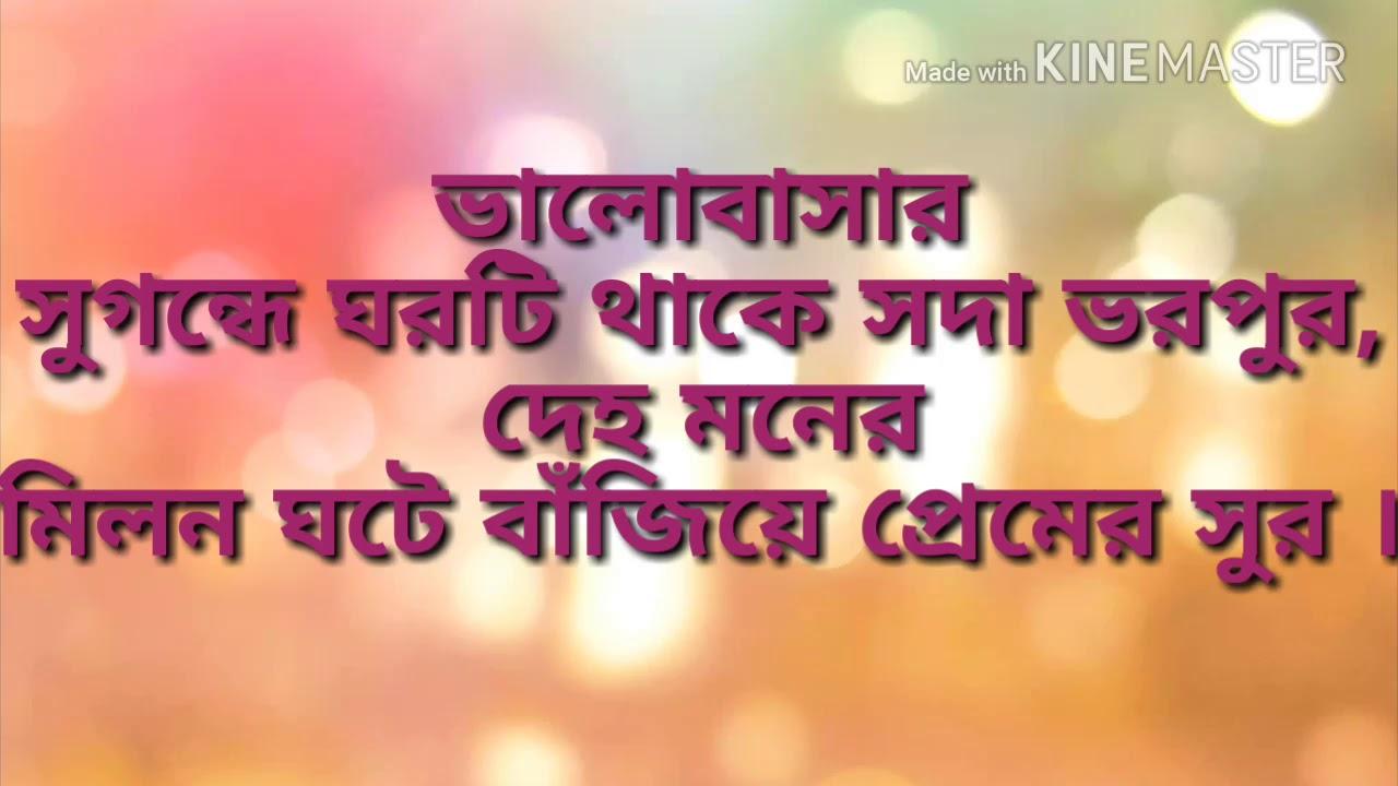 Love Poem In Bengali Version Video Youtube
