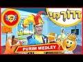 purim medley - with Droremi - purim songs, chag purim, songs for purim