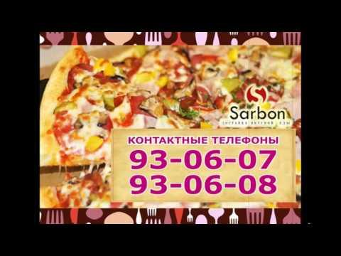 сарбон пицца роллы