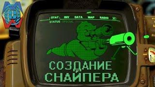 Путь снайпера в Fallout 4. Создание, прокачка и перки  How2