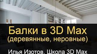 Балка в 3D Max. Илья Изотов.