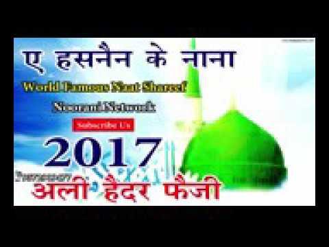 SabWap CoM Ali Haidar Faizi New Naat Sharif 2017 Tabrej