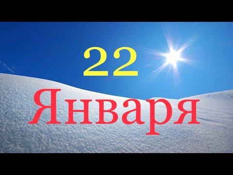 Таро-прогноз на 22 Января 2020 года