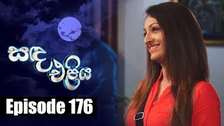 Sanda Eliya - සඳ එළිය Episode 176 | 23 - 11 - 2018 | Siyatha TV Thumbnail