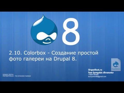 2.10 - Colorbox Создание простой фото галереи на Drupal 8