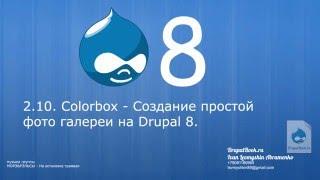 видео Создание модуля в Drupal 8