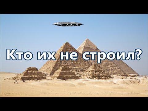 Пирамиды в Гизе. Кто не строил Великих Пирамид Гизы? The Pyramid