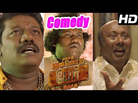 Enaku Innoru Per Iruku | Comedy | Gv Prakash | G.V Prakash,yogibabu | Mottai Rajendran | Karunas