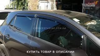 Ветровики Тойота Аурис. Дефлекторы окон Toyota Auris. Tuning. Тюнинг запчасти. Обзор