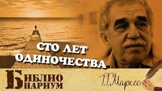 Сто лет одиночества - Г.Г. Маркес || Библионариум №15