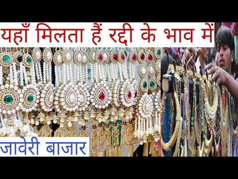 Zaveri Bazaar In Mumbai | Jewellery Market In Mumbai | Wholesale Market Of Jewellery In Mumbai