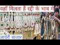 Zaveri Bazaar In Mumbai | Jewellery Market In Mumbai | Wholesale Market Of Jewellery In Mumbai