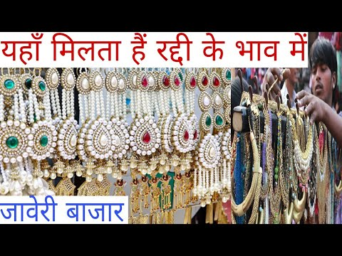 38c77308f Zaveri Bazaar In Mumbai | Jewellery Market In Mumbai | Wholesale Market Of  Jewellery In Mumbai