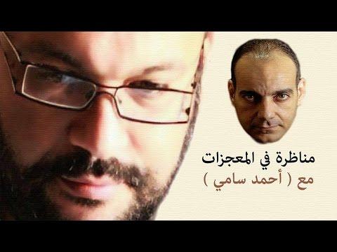 محاورة أو مناظرة في المعجزات - أحمد سامي وأحمد سعد زايد