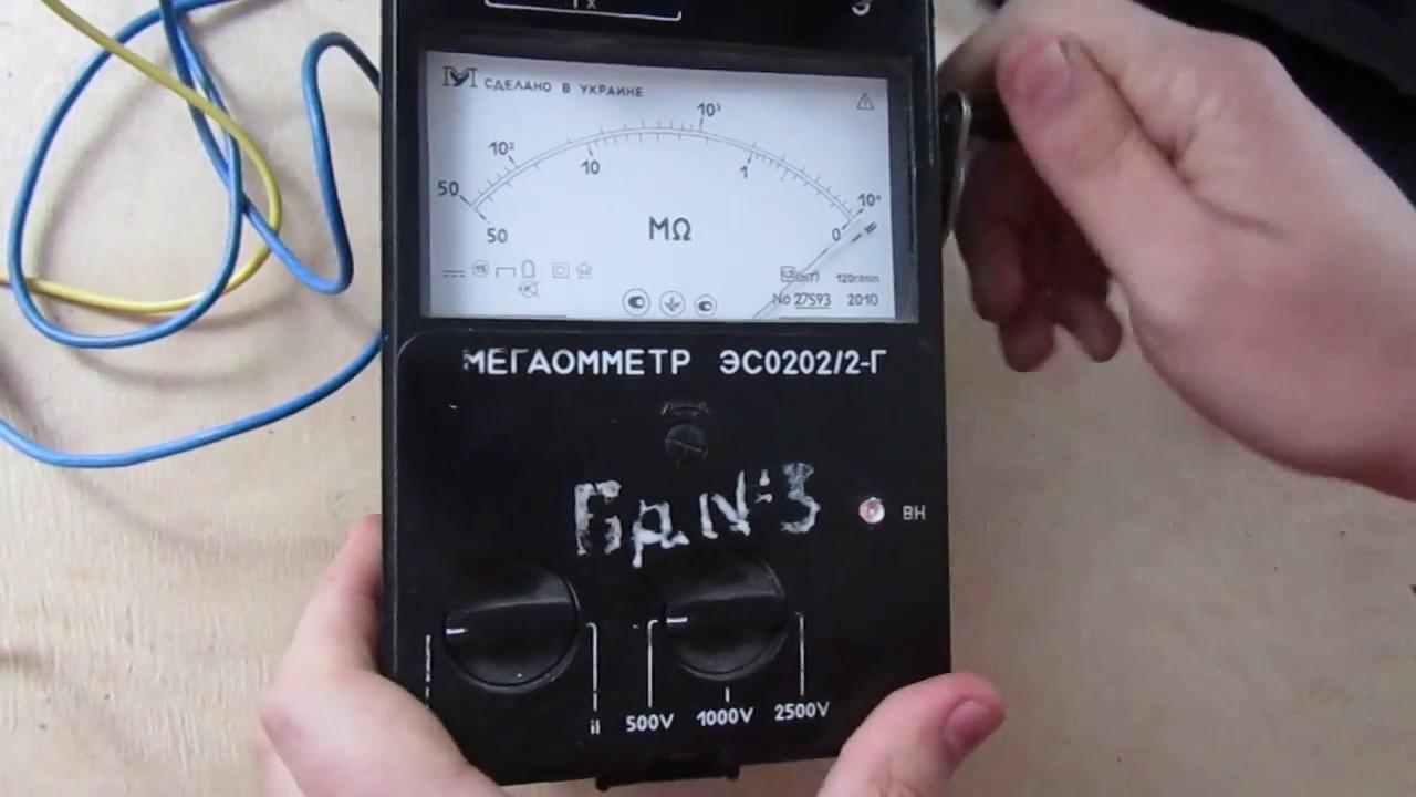 Подготовка к работе Мегаомметра ЭС0202/2-Г