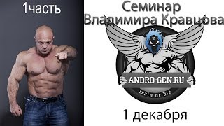 Семинар Владимира Кравцова в магазине andro-gen.ru [1 часть]