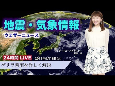 【LIVE】 最新地震・気象情報 ウェザーニュースLiVE (2018年9月18日)