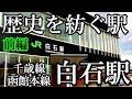 千歳線・函館本線H03白石駅①駅舎ホーム編