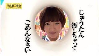 【乃木坂46】和田まあやの告白「絨毯汚してゴメンナサイ」かずみんイイ...