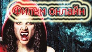 Маленькая, мертвая шапочка трейлер + Фильм онлайн