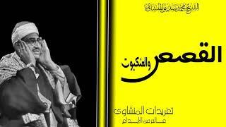 الشيخ محمد صديق المنشاوي سورة القصص والعنكبوت من روائع التلاوات