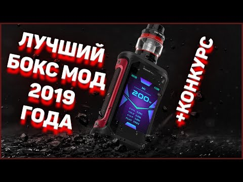 ЛУЧШИЙ БОКС МОД 2019 ГОДА / GEEKVAPE AEGIS X KIT ОБЗОР + РОЗЫГРЫШ