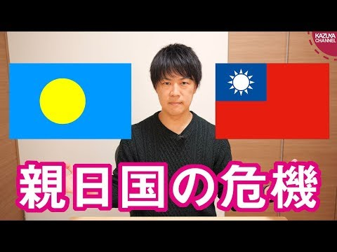 2019/03/06 台湾の蔡英文総統、某国の脅威を念頭に日本に安保対話要請