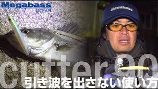 「引き波だけがカッター90ではない」 村岡昌憲氏による、カッター90を使...
