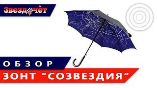 Обзор астрономического зонта