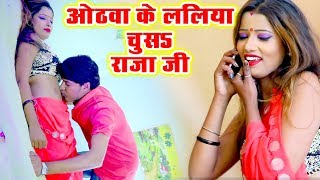 Bhojpuri का सबसे हिट गाना 2019 - Othawa Ke Laliya Ke Chushi Raja Ji - Ajeet Singh ASK - Hit Songs