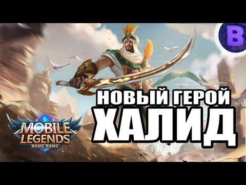 НОВЫЙ ГЕРОЙ ХАЛИД MOBILE LEGENDS / МОБАЙЛ ЛЕГЕНДС + ТРЕК)