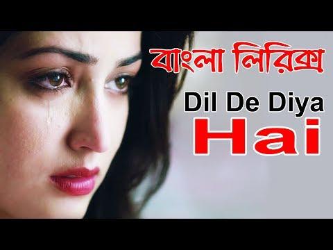 dil-de-diya-hai-|-বাংলা-লিরিক্স-ভিডিও-|-bangla-lyric-video-|-bengali-version-|-bangla-lyrical-video