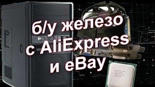 Xeon E5450 і GTX 650 ► Розпакування б/у заліза з AliExpress і eBay