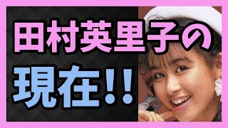 1990年代を代表するアイドル田村英里子の現在!! 過去に起きた衝撃的な出来事とは!?