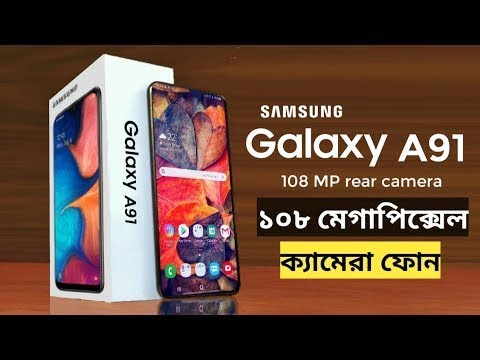 Samsung Galxay A91 review