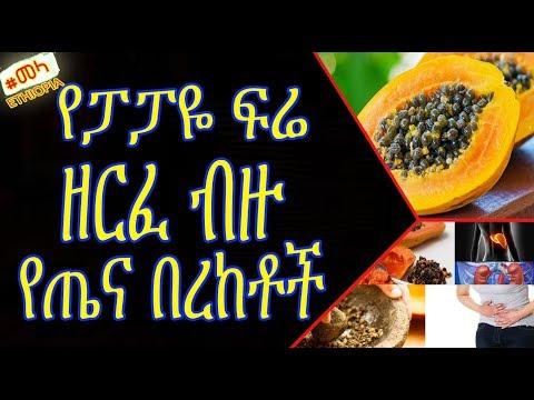 ETHIOPIA - የፓፓዬ ፍሬ ዘርፈ ብዙ የጤና በረከቶች  | Papaya Seed Health Benefits in Amharic