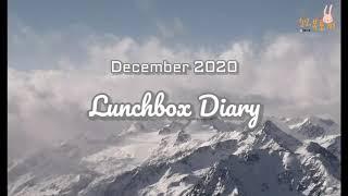 12월 한달 도시락 기록 Lunchbox Diary
