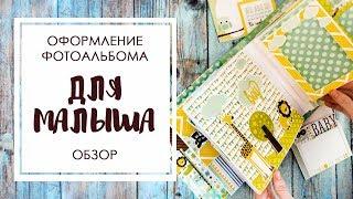 ★Обзор фотоальбома для малыша★Скрапбукинг★Мастер класс★