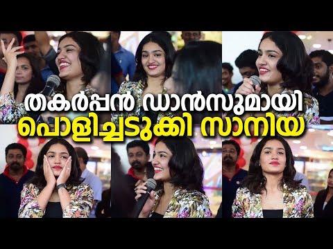 തകർപ്പൻ ഡാൻസുമായി പൊളിച്ചടുക്കി സാനിയ അയ്യപ്പൻ  | Saniya Iyappan Dance in Inauguration