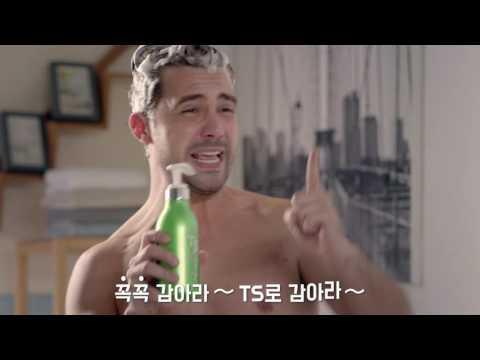 올뉴TS샴푸 TV광고 차인표_세계편(30초)